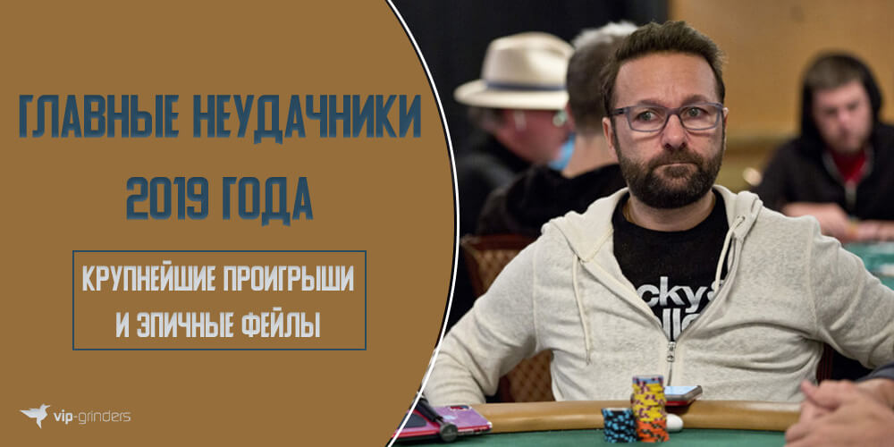 poker losers banner