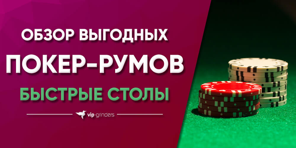 speed poker news banner