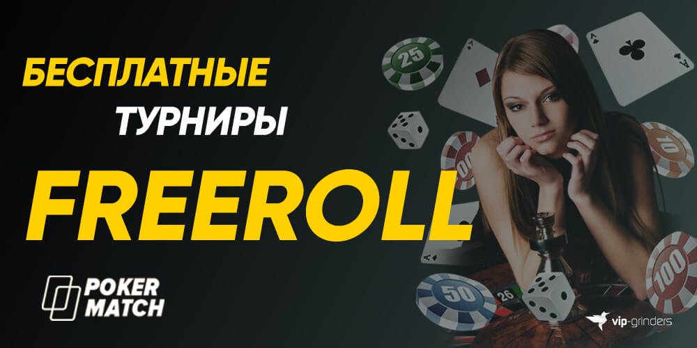 PM freeroll banner1